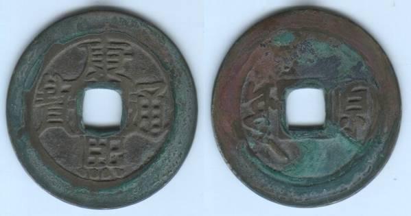 KANG XI TONG BAO (Shanxi)