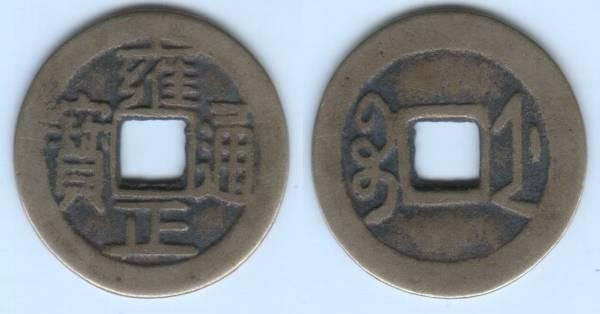 YONG ZHENG TONG BAO (Hangzhou)