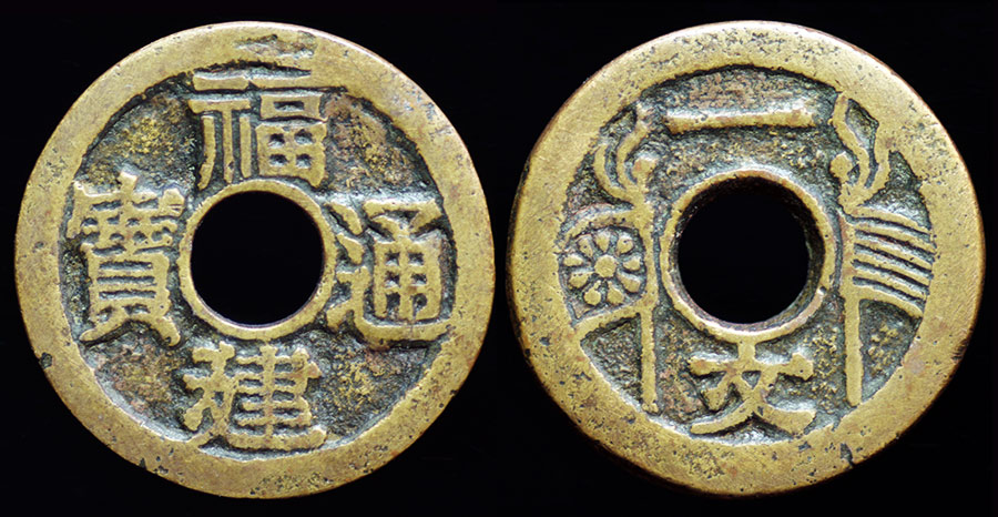 Wuhan_1Cash_1912