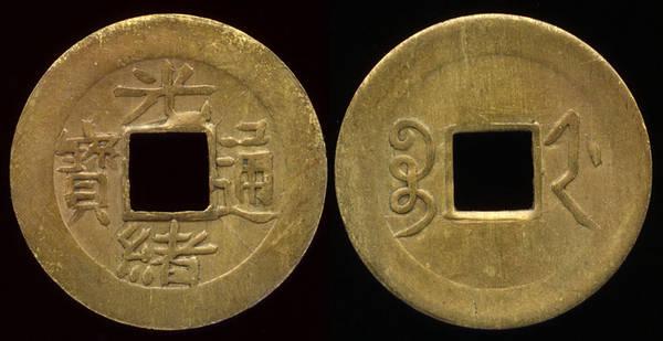Chekiang - Kuang-hsu, machine struck