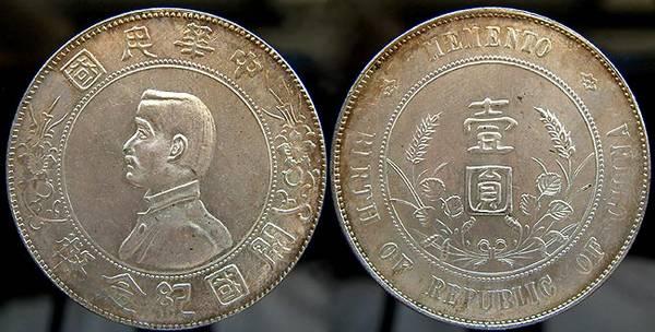 Sun Yat-sen Memento Dollar