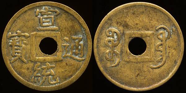 Guangdong - Puyi struck cash
