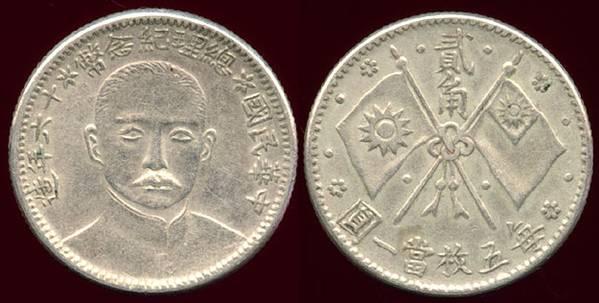 China - Rep. Sun Yat-sen