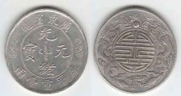 Guang Xu 1 Tael 1904