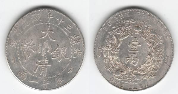 Guan Xu Year 30 1 Tael - Hu Peh Province