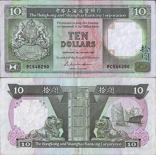 HongKong1987HSBC10Dollars1