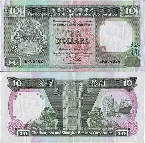 HongKong1990HSBC10Dollars1