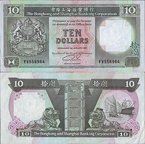 HongKong1991HSBC10Dollars1