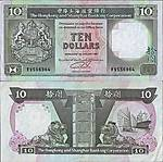 HongKong1991HSBC10Dollars1.jpg