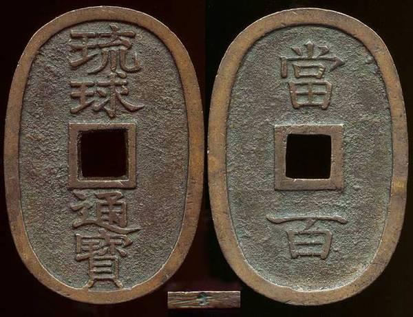 Ryukyu Is. - 100 Mon