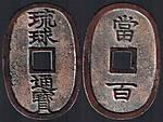 RyukyuTsuhou.jpg