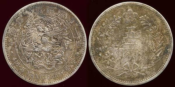 5 Yang - 1892