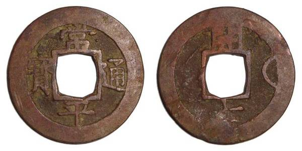 KOREA (KAESONG)~1 Mun 1839