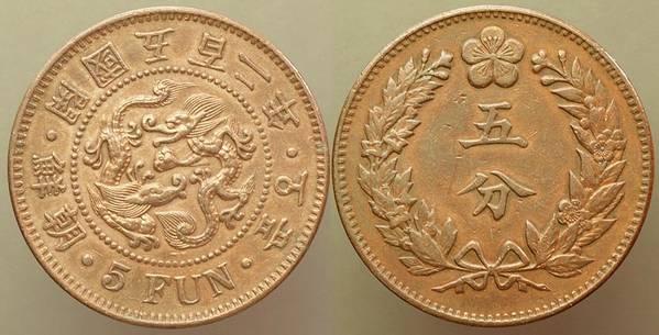 Korea 5 Fun 1893
