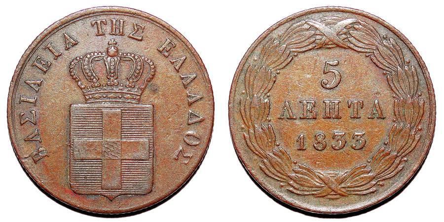 GREECE (KINGDOM)~5 Lepta 1833