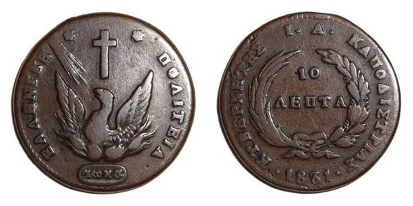 GREECE (STATE)~10 Lepta 1831