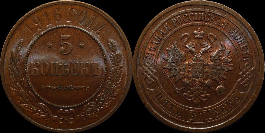 5-kopecks-1916-3