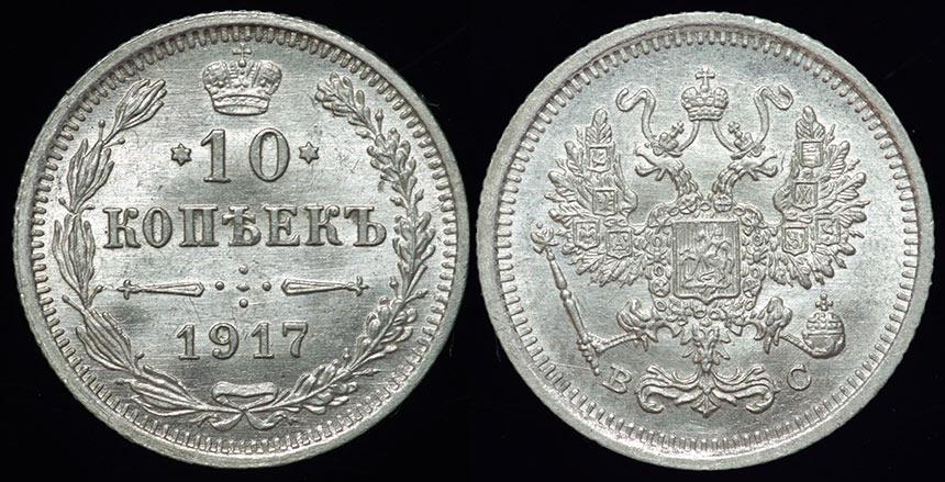 Rus10K1917