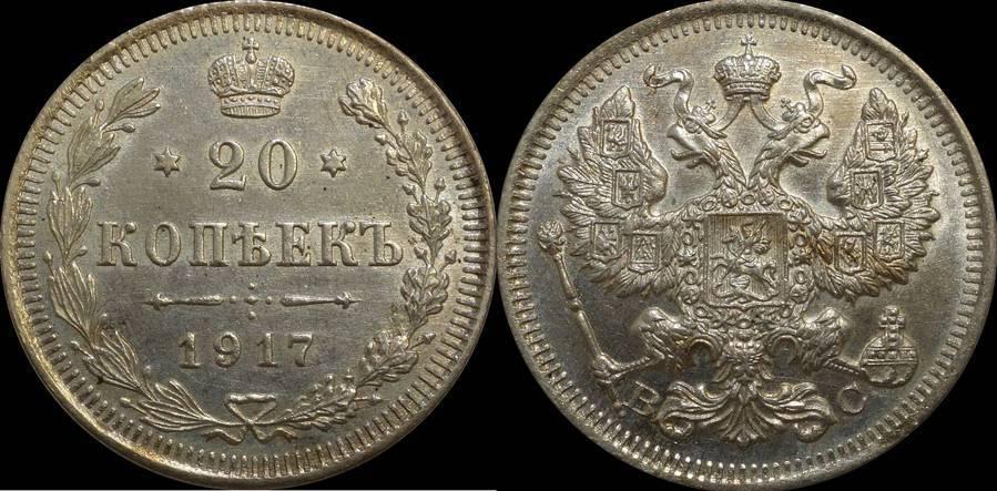 20 kopecks 1917