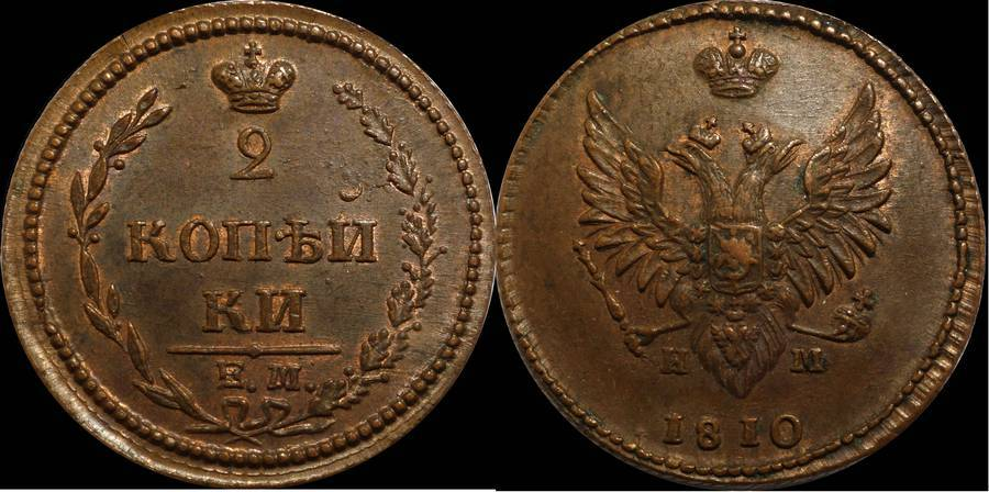 2 Kopecks 1810 EM NM