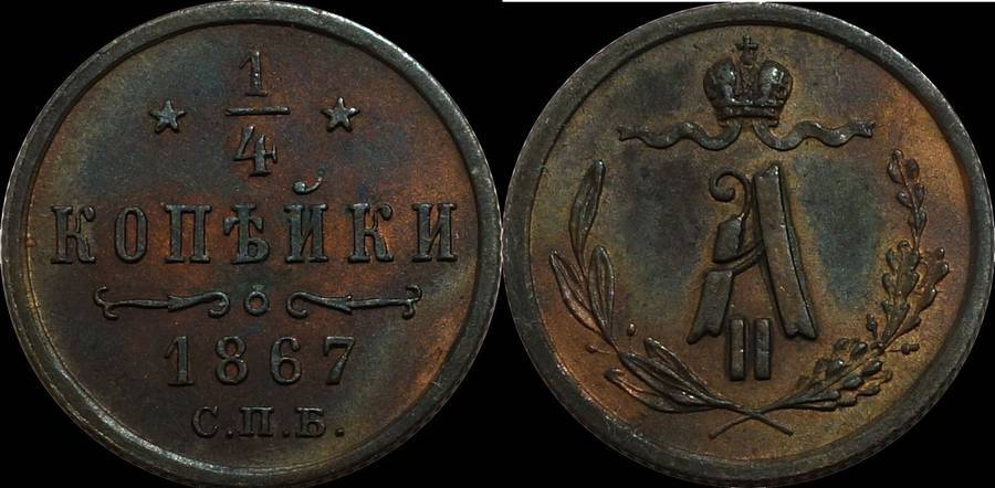 Russia 1/4 kopeck 1867 spb