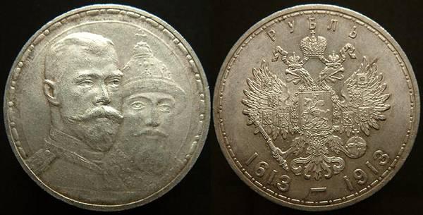 Russia - Romanov's 300th Year
