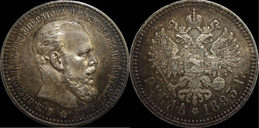 Ruble 1893 AG