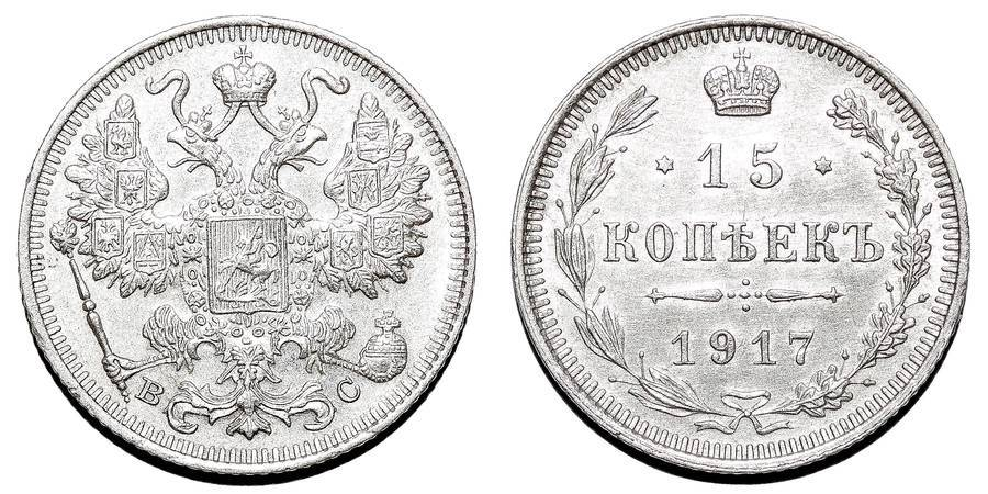 RUSSIAN EMPIRE~15 Kopek 1917
