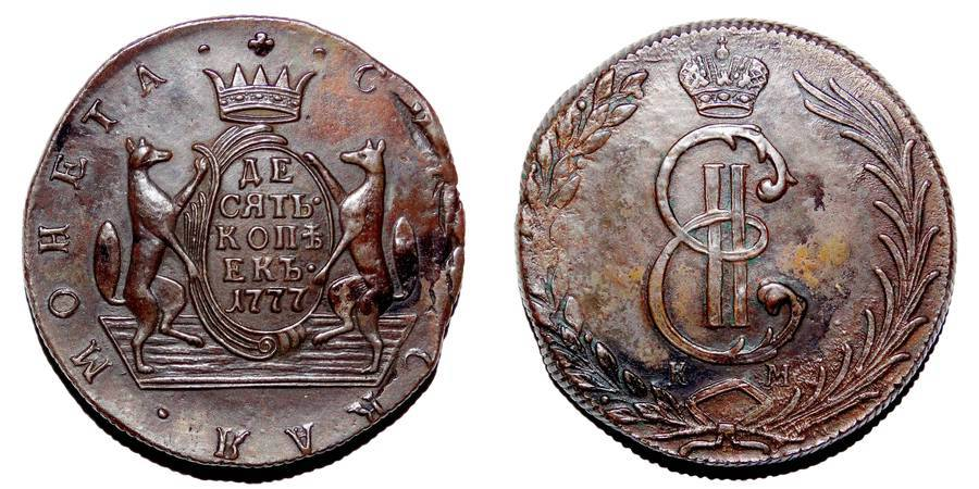 SIBERIA (REGIONAL)~10 Kopek 1777