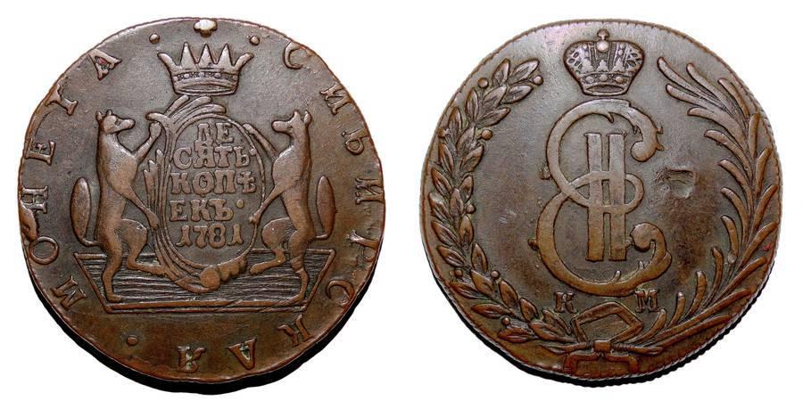 SIBERIA (REGIONAL)~10 Kopek 1781