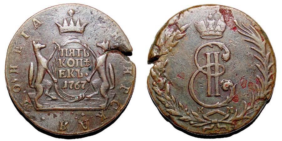 SIBERIA (REGIONAL)~5 Kopek 1767
