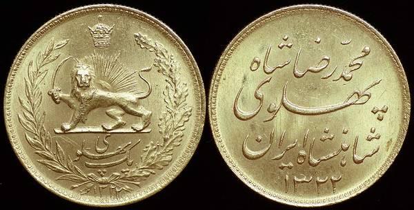 Iran - Pahlavi - USA mint