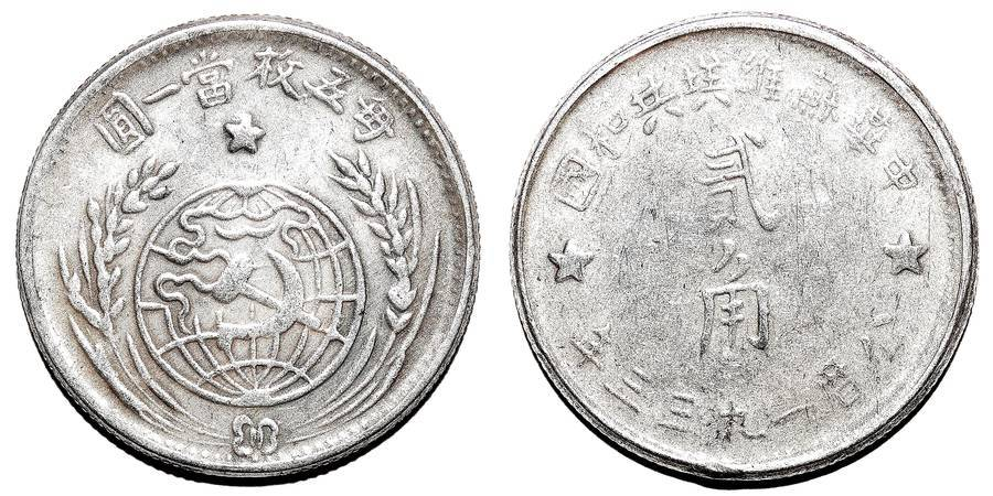 CHINESE SOVIET REPUBLIC~20 Cents 1933