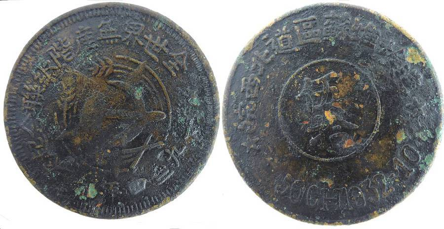 Wan-Hsi-Pei 50 Cash 1932