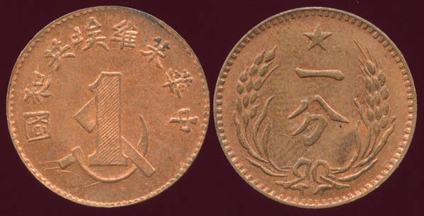 Chinese Soviet Republic 1 Cent RESTRIKE