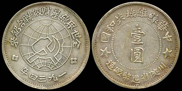Chinese Fake Soviet Dollar