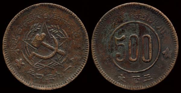 Szechuan-Shenzi Soviet 500 Cash
