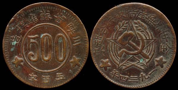 Szechuan-Shensi Soviet 500 C.