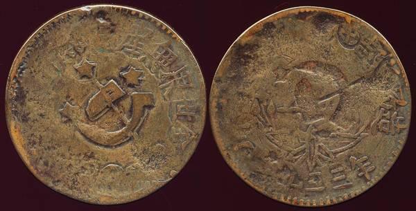 200 Cash Szechuan-Shensi Soviet