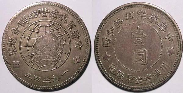 Szechuan-Shenzi Soviet $1