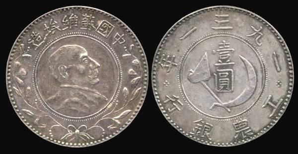 Lenin Dollar