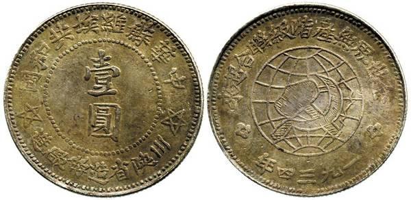 Szechuan-Shensi Pentagram Stars $