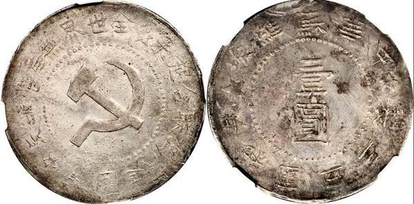 North Shensi Soviet Dollar