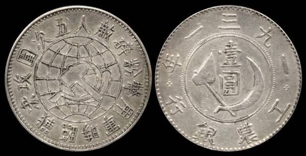 Min-Che-Kan Soviet $1