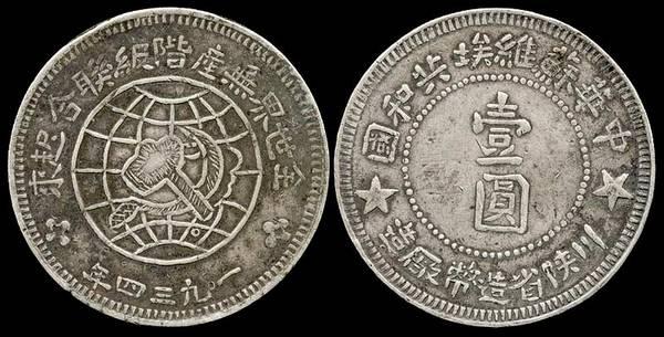 Szechuan-Shensi Soviet $1
