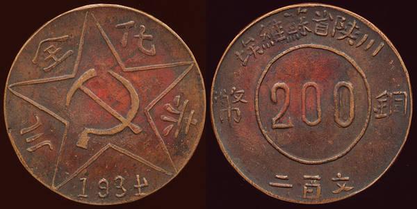 China - Szechuan-Shensi Soviet 200 Cash