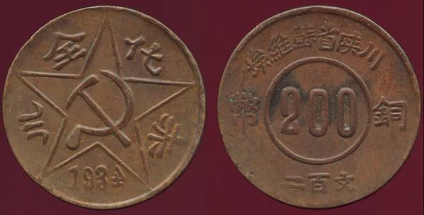 Szechuan-Shensi 200 Cash