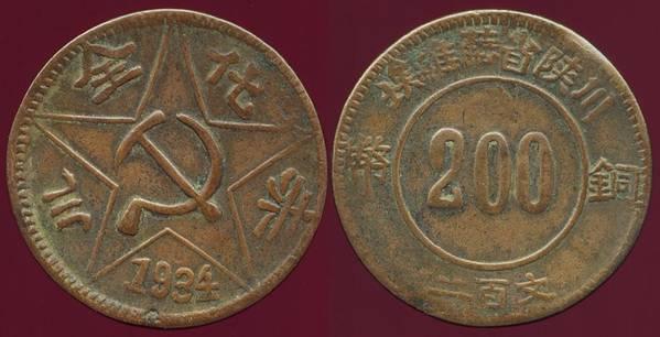 Szechuan-Shensi Soviet 200 Cash