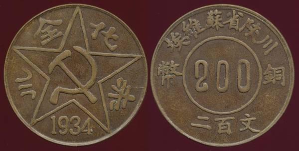 Szechuan-Shensi 200C