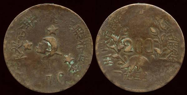 Szechuan-Shenzi Soviet 200 Cash
